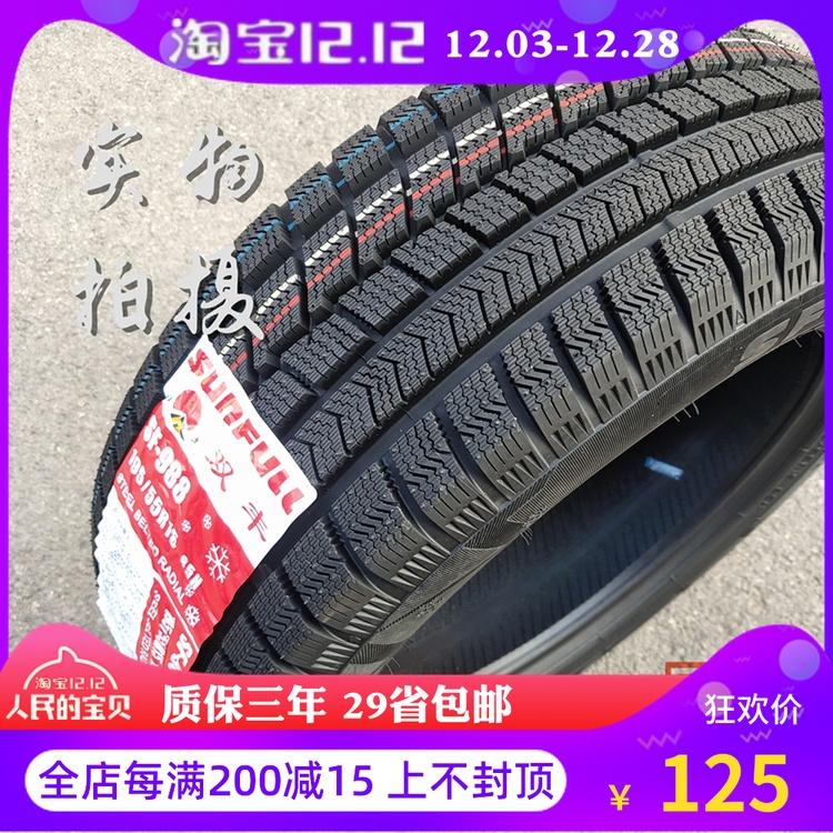 双丰雪地轮胎155/165/175/185/195/55 60 65 70R13R14R15冬季胎