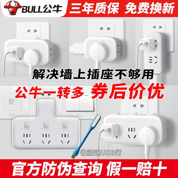 公牛插座转换器面板多孔无线插排插板多用分插头不带线一转二三四