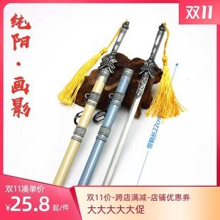 剑三周边仙剑奇缘颛顼太虚纯阳画影剑合金模型武器摆件22cm带鞘刀
