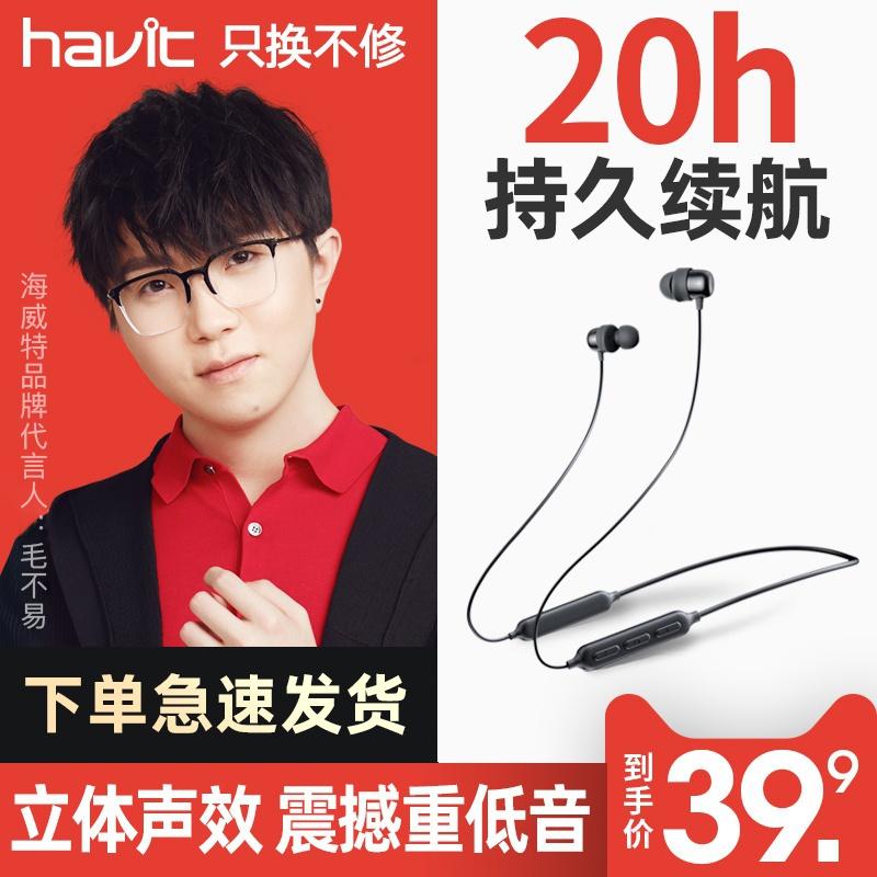havit/海威特I30无线蓝牙耳机双耳入耳颈挂脖头戴式兼容苹果iphone华为小米oppo运动跑步超长待机安卓通用