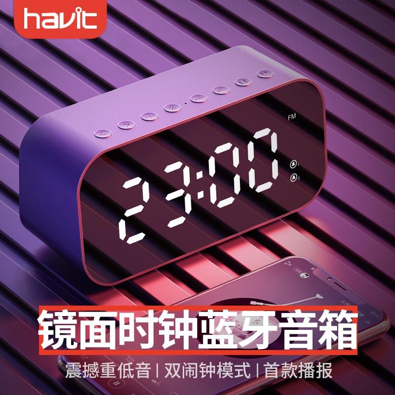 havit/海威特 M3.无线蓝牙音箱手机超重低音炮家用钢炮迷你小音响户外电脑车载便携式闹钟收账收钱语音播报器