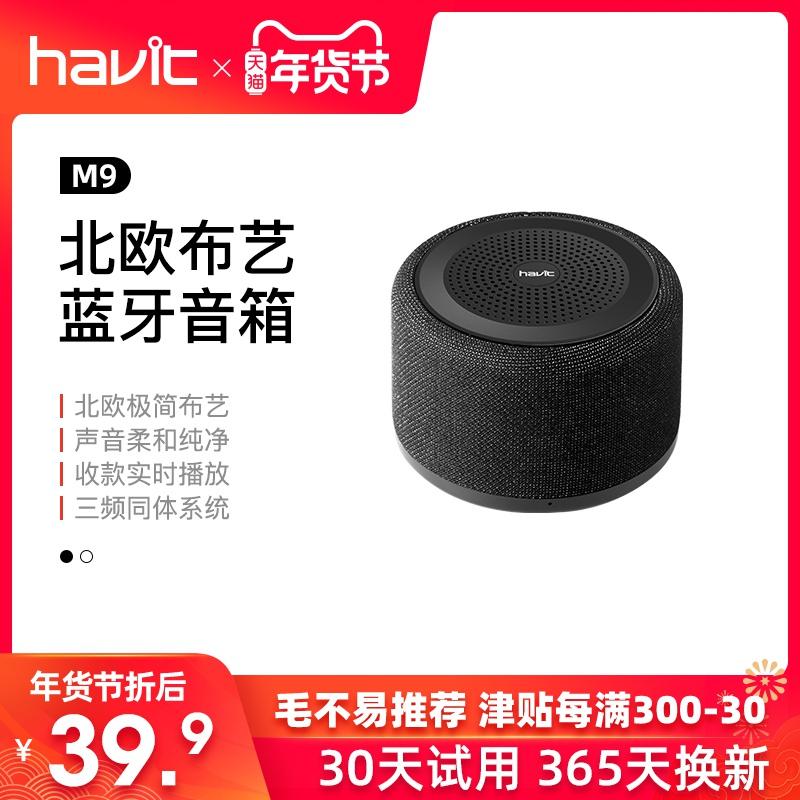 havit/海威特 M9无线蓝牙音箱手机超重低音炮家用钢炮迷你小音响户外手机3d环绕微信收钱提示便携式播放器