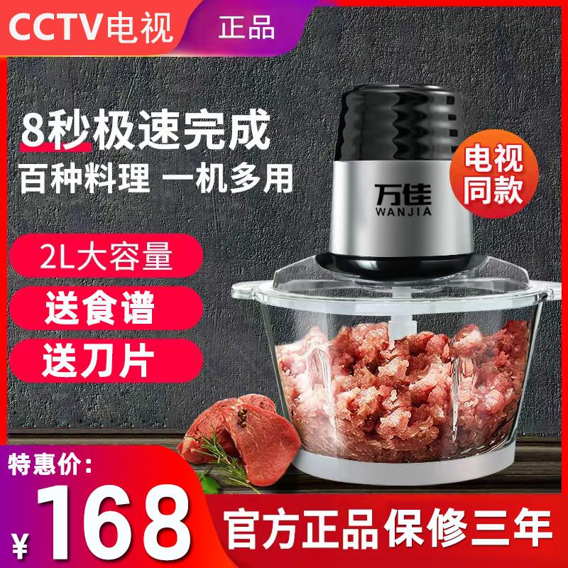 万佳正品多功能料理机家用电器榨汁辅食机万家碎菜绞肉机电视同款
