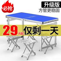 摺疊桌戶外夜市擺攤地推攜帶型摺疊桌子簡易家用小桌子摺疊餐桌椅