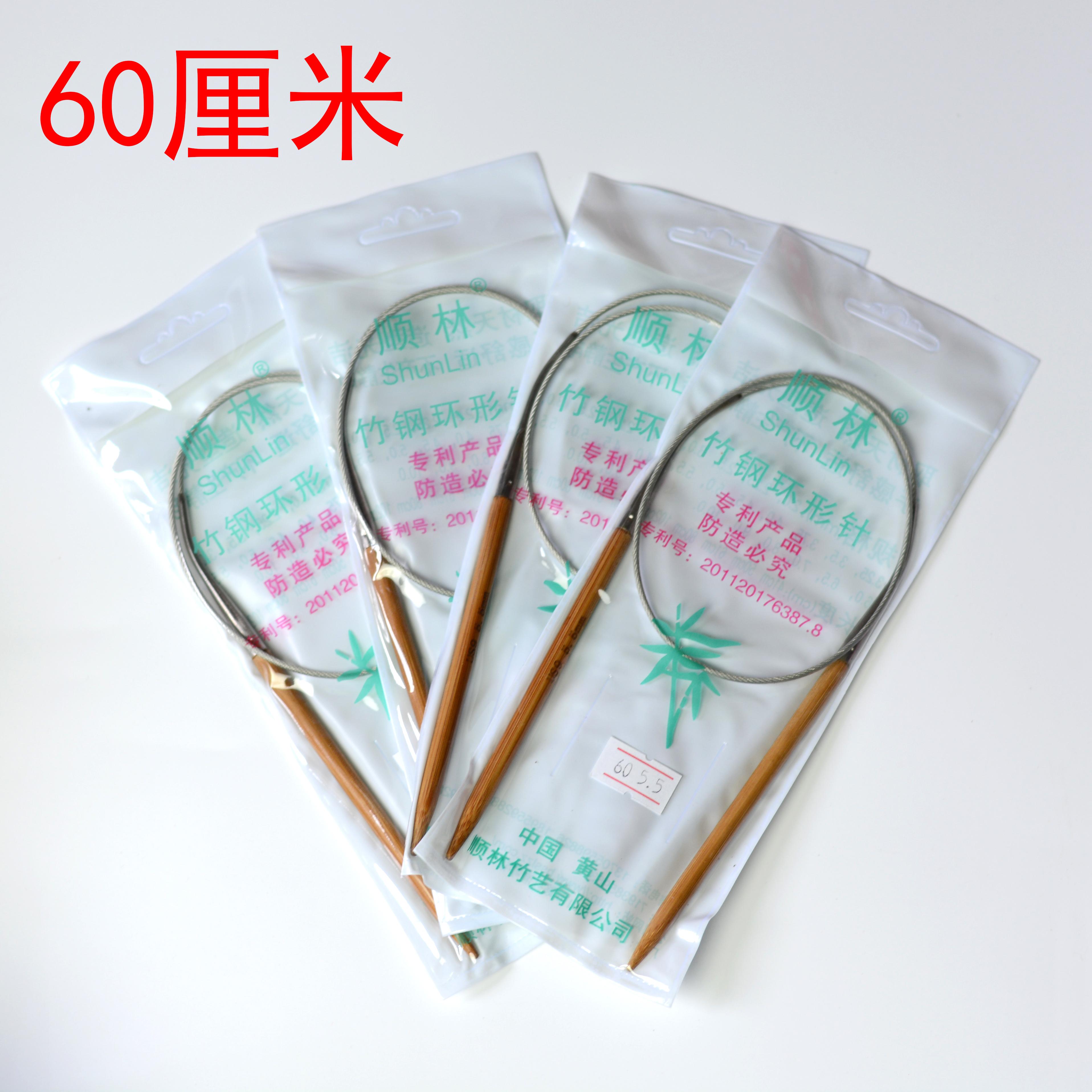 60顺林竹炭环钢  环形针  顺林竹针60厘米 毛衣针 钢丝