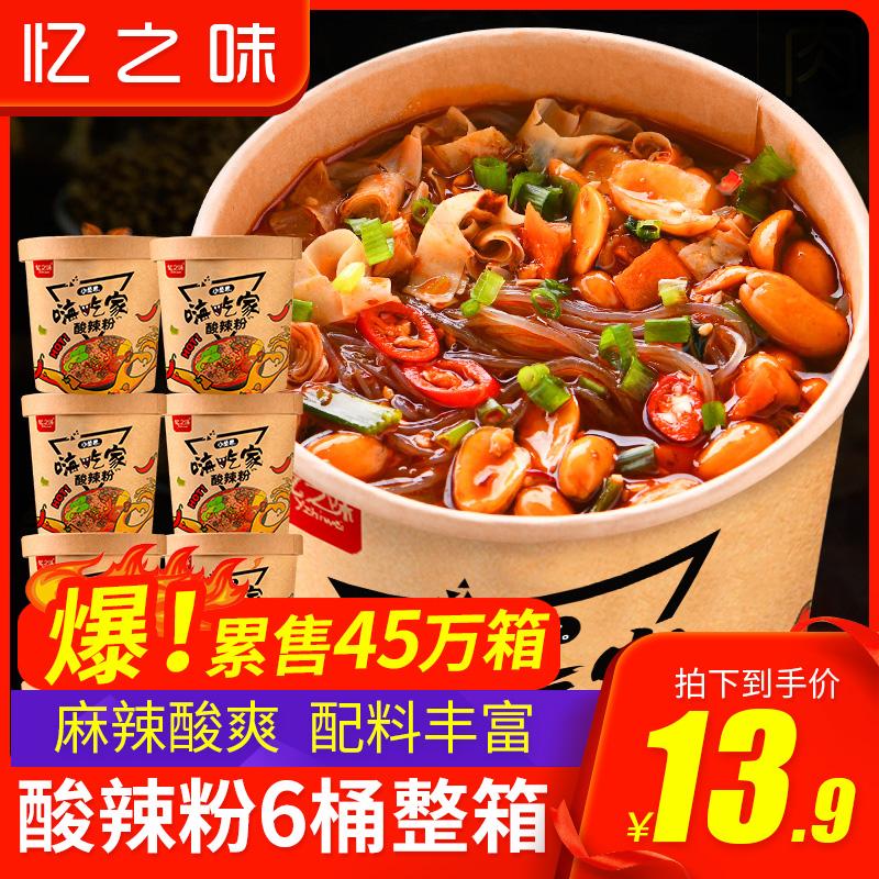 嗨吃家酸辣粉桶装6桶整箱网红速食重庆正宗方便面夜宵懒人食品
