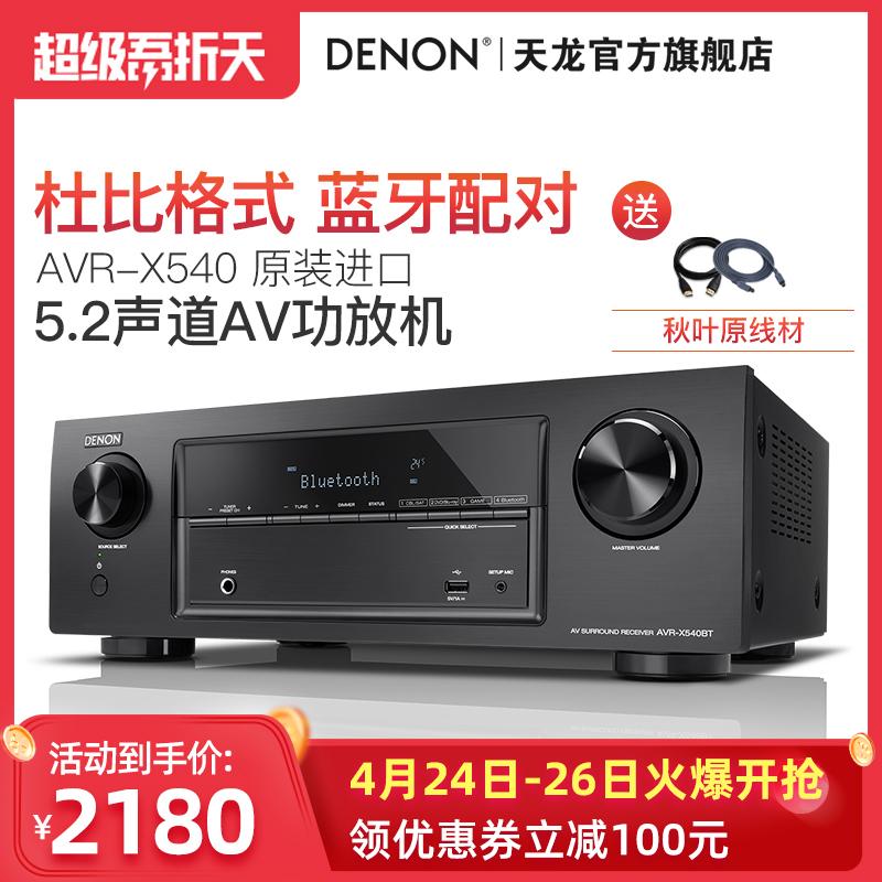 Denon/天龙 AVR-X540BT家用功放机蓝牙发烧无损大功率音响5.2声道