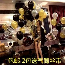 黑金银气球链金属系生wg7派对金色81男女朋友气球