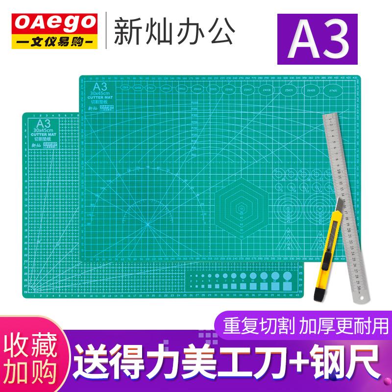 新灿 A3切割垫板桌面防割软垫 A1大号垫板手工裁纸雕刻刀刻板 学生模型制作diy广告设计绘画工作台A2保护垫
