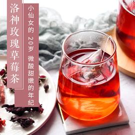 汤家晓食小仙女的红妆玫瑰洛神草莓茶 女养生茶代用花草冷泡茶