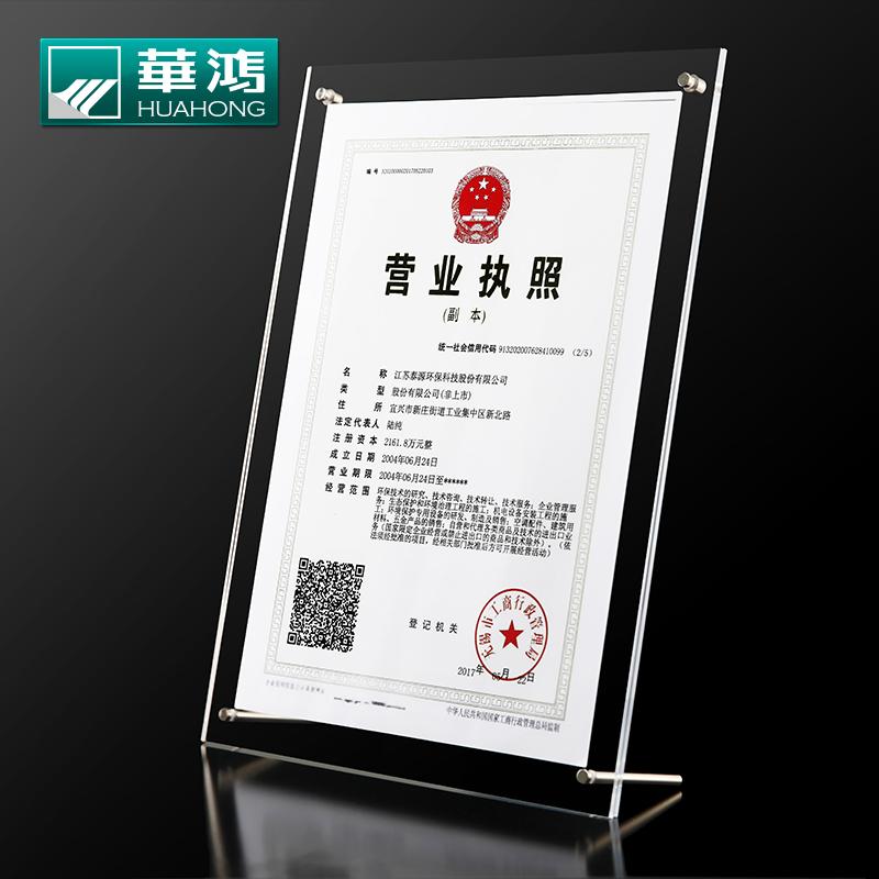 透明亚克力相框摆台8 12寸A3营业执照框水晶挂墙A4奖状授权证书框