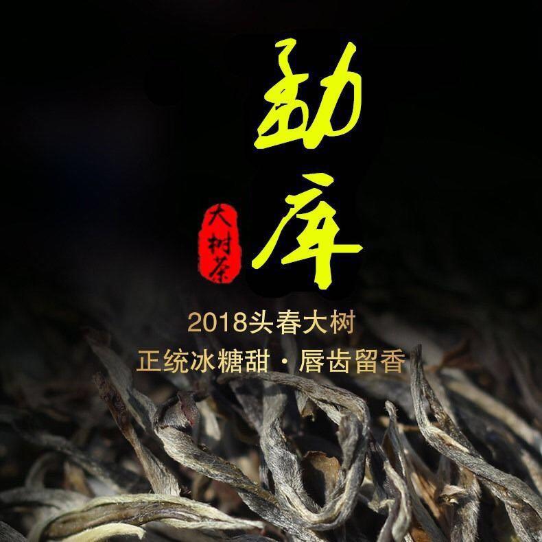 点击查看商品:云南普洱茶生茶散茶 2018年头春大树茶100g简易袋装 AU9U6dcN
