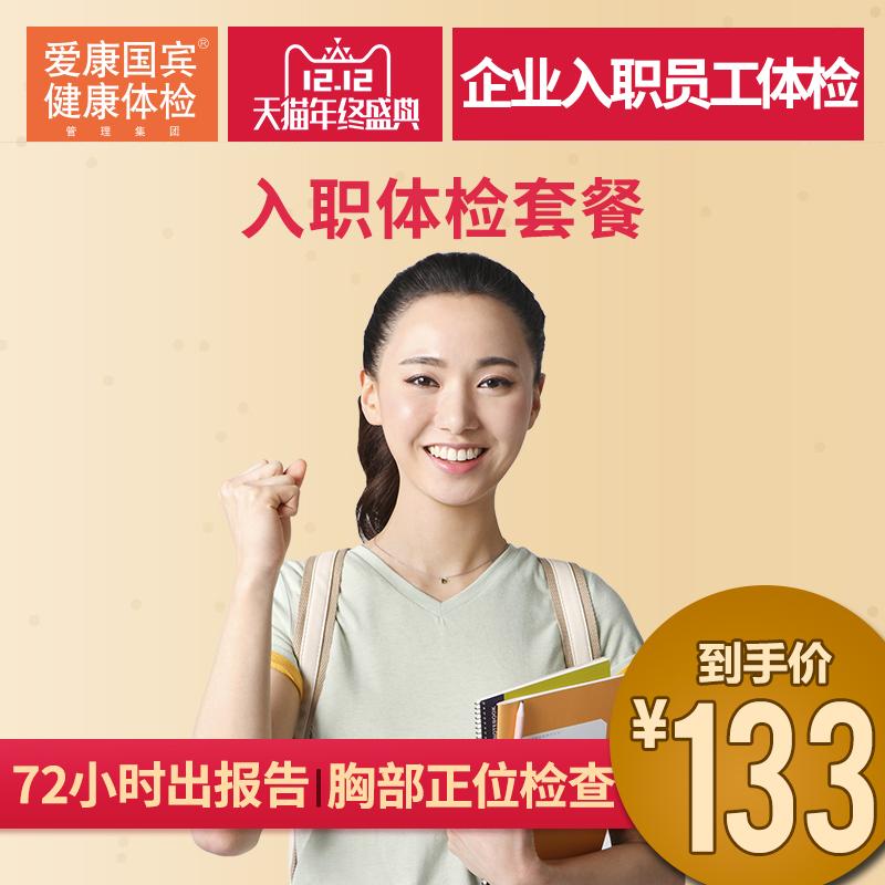 爱康国宾 入职体检报告单证明体检卡套餐 北京上海广州