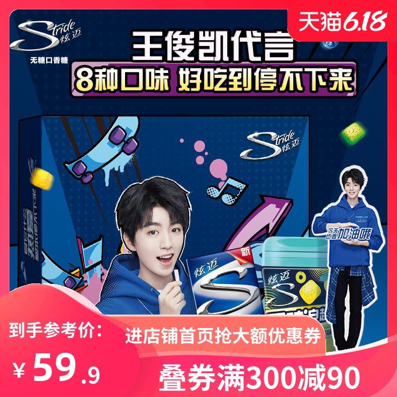 王俊凯代言炫迈热爱套装无糖口香糖木糖醇休闲零食礼包
