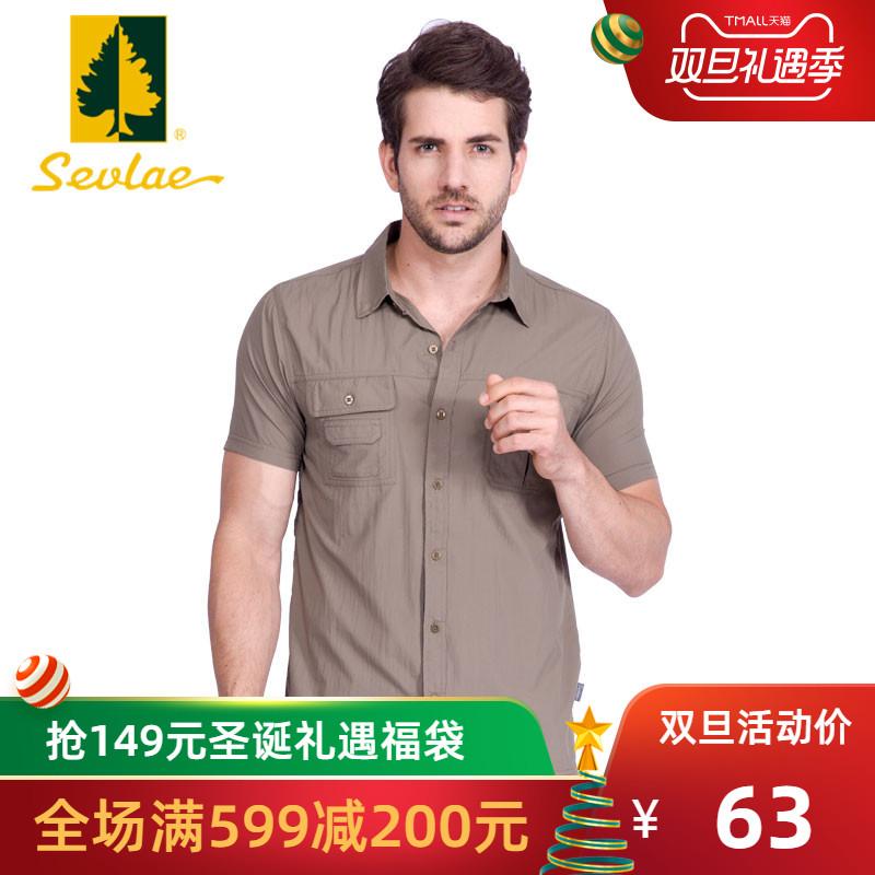 SEVLAE/圣弗莱 男士翻领衬衣夏季户外运动纯色休闲速干衬衫短袖
