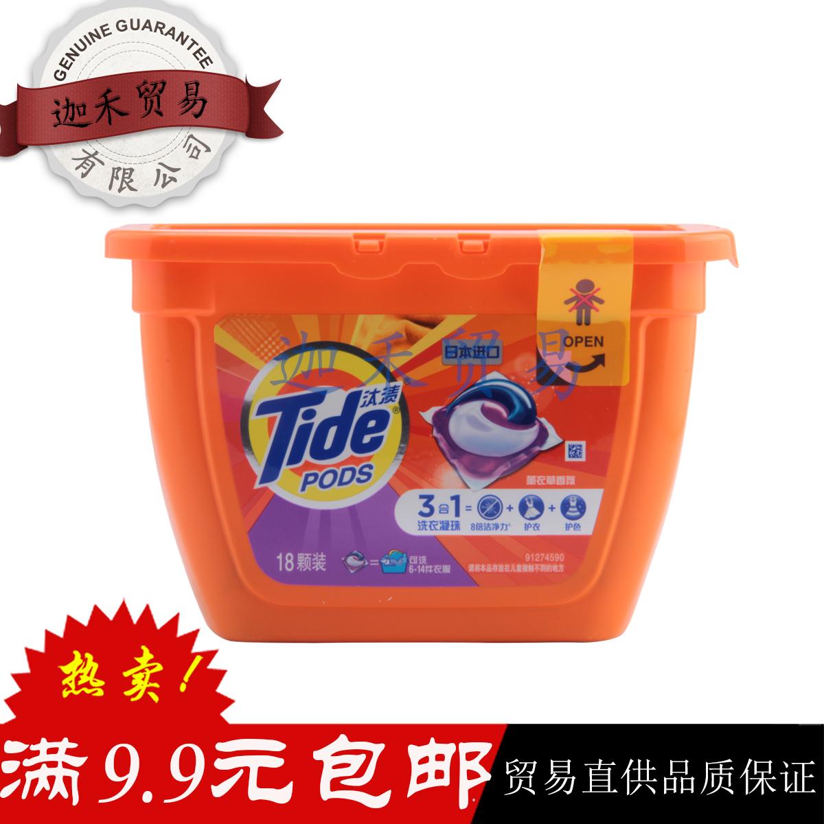 日本进口汰渍薰衣草香氛3合1洗衣凝珠18颗8倍洁净力护衣外膜易溶