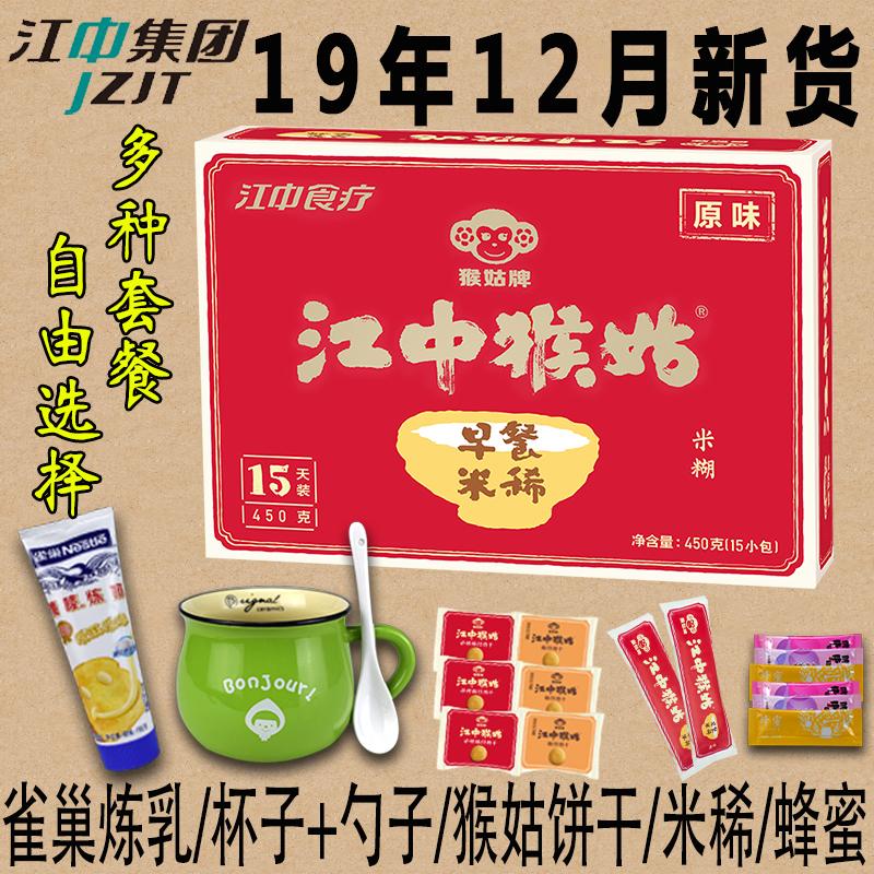 (12月新货)江中猴菇米稀江中猴姑米稀早餐米稀糊袋装江中牌养胃