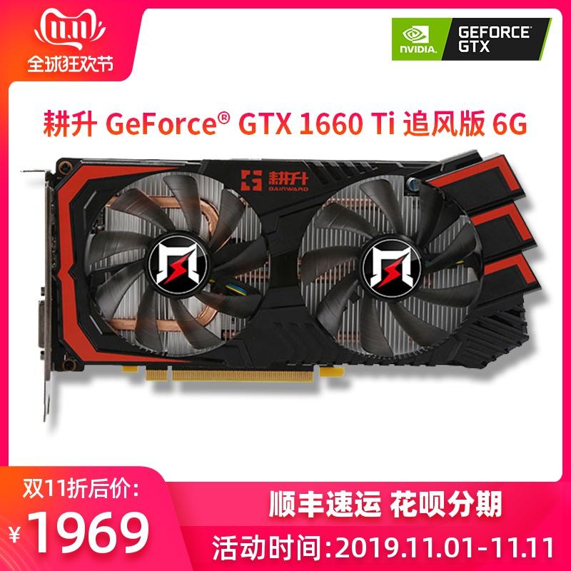 耕升GTX1660ti显卡追风/炫光6G台式电脑独立显卡吃鸡游戏1660显卡