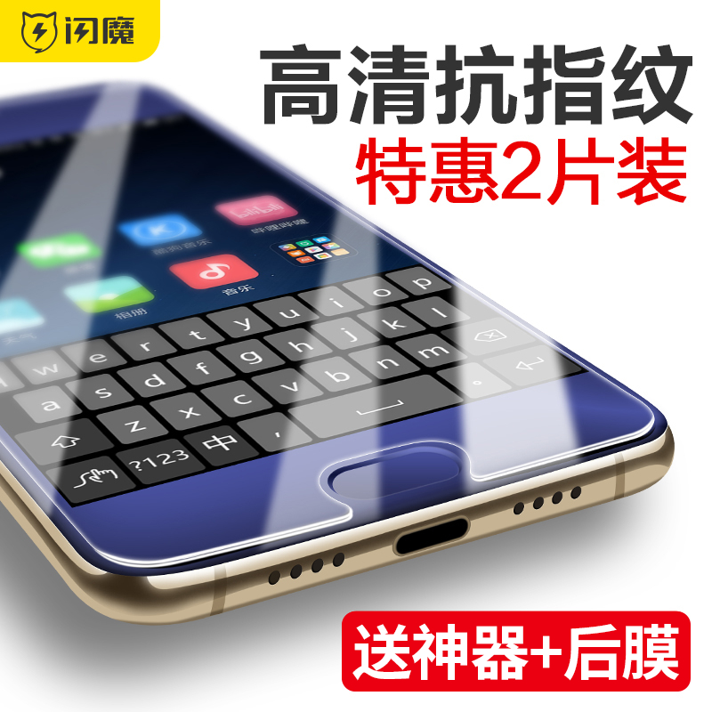 闪魔 小米6钢化膜小米6x全屏覆盖抗蓝光mi6防爆抗指纹米6玻璃手机保护贴膜六