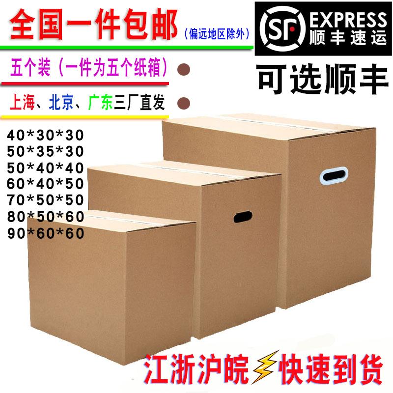 搬家纸箱特大号五层特硬加厚搬家用收纳箱子打包纸箱定做快递纸箱