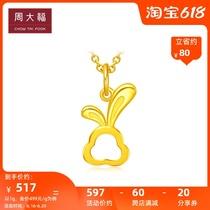 新款 周大福珠宝首饰十二生肖兔足金黄金吊坠计价EOF332官方