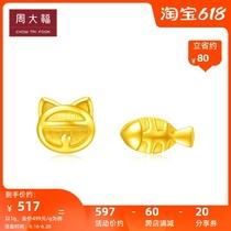新款 周大福珠宝首饰猫鱼足金黄金鸳鸯耳钉计价EOF325官方