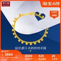 周大福珠宝首饰简约小圆珠足金黄金手链计价F/EOF多款官方