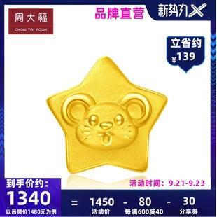 周大福十二生肖鼠金鼠星星鼠转运珠足金黄金吊坠R24650精品图片
