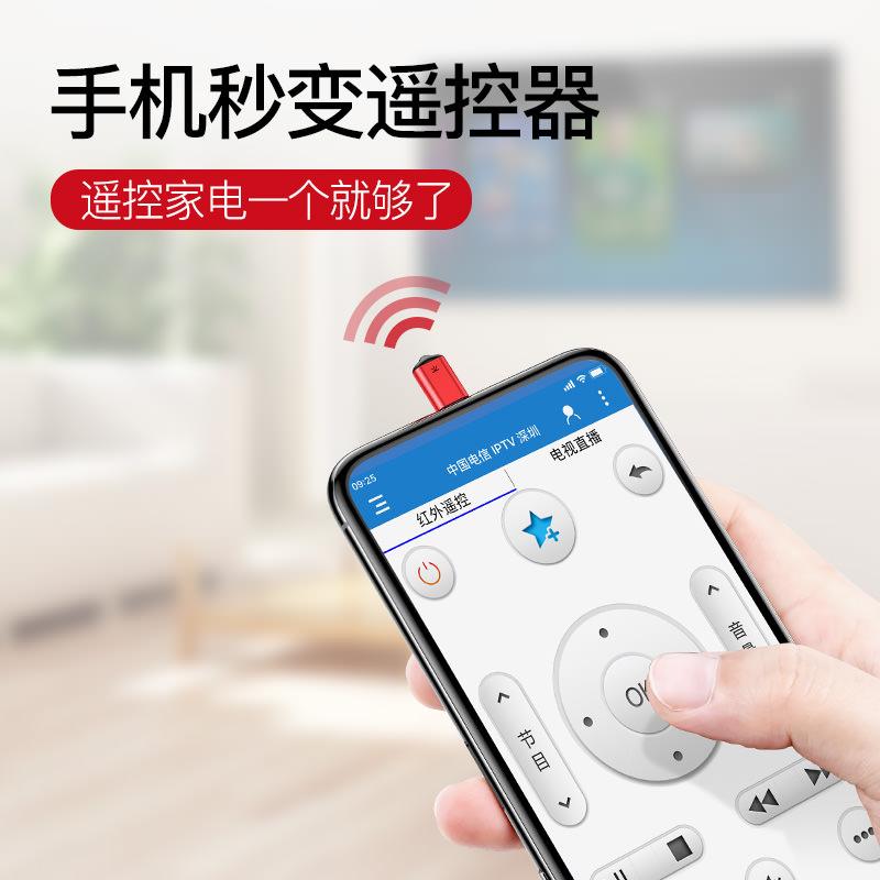 倍思红外线发射遥控头苹果红外遥控头安卓通用型vivo万能遥控器配件iPhone手机器oppo防尘塞