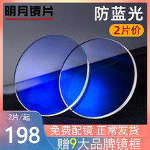 Official flagship of bright moon lens