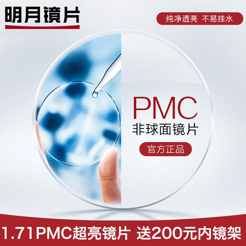 Z明月近视眼镜男女可配高度数1.71超亮PMC眼镜片+送镜框咨询客服