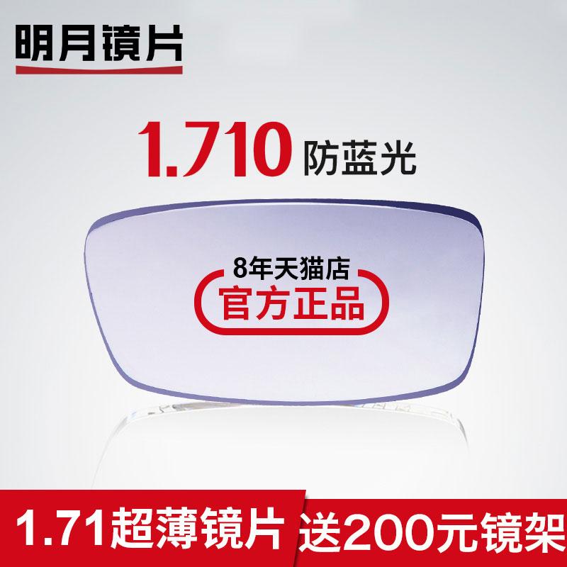 Z明月1.71高折射率防蓝光镜片近视眼镜配高度数+镜架 配镜套餐