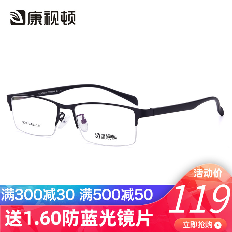 康视顿商务眼镜框 近视眼镜男 金属半框眼镜架大框 配眼镜89056