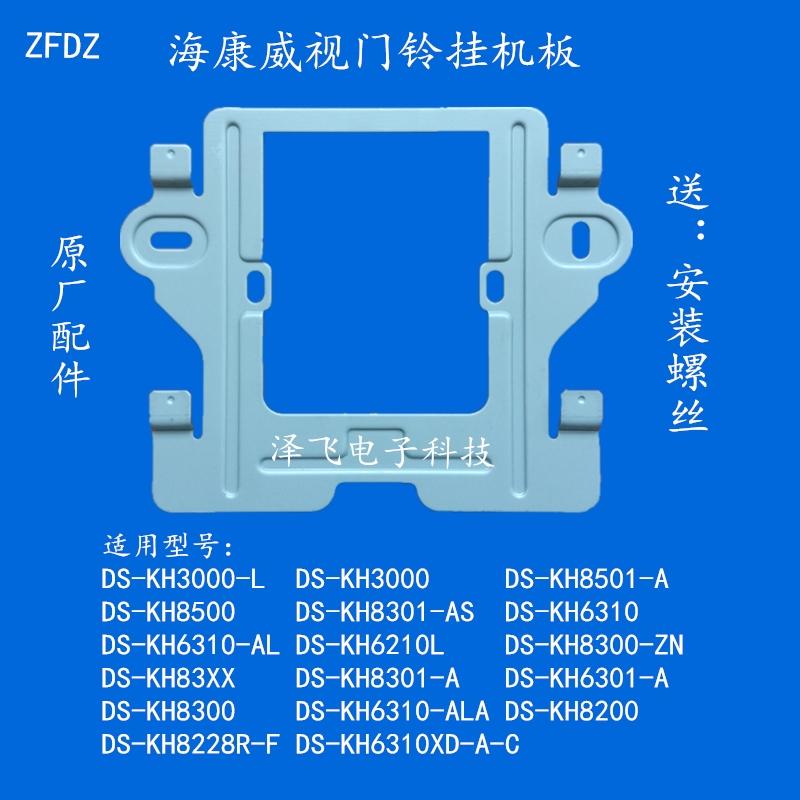 海康威视DS-KH室内机A C L Z楼宇可视对讲门铃分机挂板支架底座扣