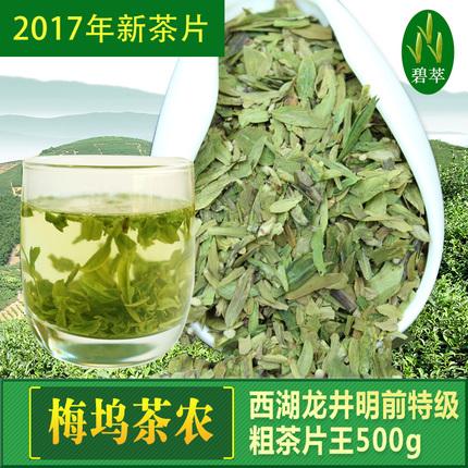西湖龙井茶片2017新茶叶春茶明前特级茶片王散装茶500g绿茶浓香型