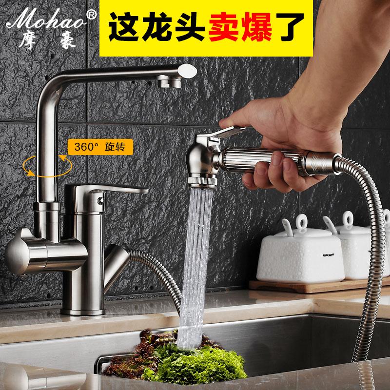 抽拉式冷热水龙头厨房洗菜盆洗碗池水槽台上盆全铜可旋转洗衣家用