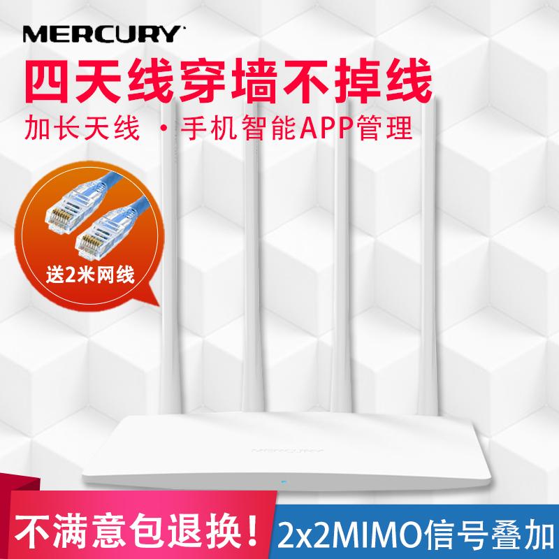 水星MW325R无线路由器APP批 发家用宽带穿墙WiFi光纤电信高速穿墙