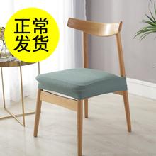 防水餐桌椅子套罩通用弹力现代简约家用萬能凳子座椅套办公坐垫套