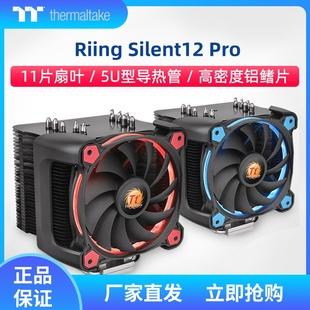 Tt 多平台CPU散热器 Silent12 Pro 温控风扇 铝鳍片 5热管 红/蓝