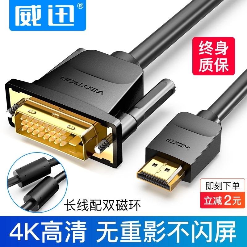 威迅 hdmi转dvi线转换器笔记本电脑外接显示器屏电视连接投影仪机顶盒转接头带音频4K高清输出视频Switch/PS4