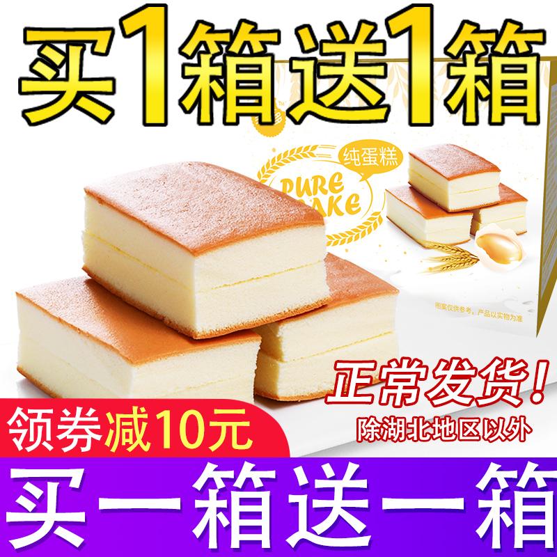 金冠长崎纯蛋糕网红早餐整箱零食懒人口袋面包休闲充饥糕点心1KG