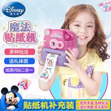 迪士尼魔法贴纸机闪钻贴画儿童手工diy制作创意粘贴画女孩玩具
