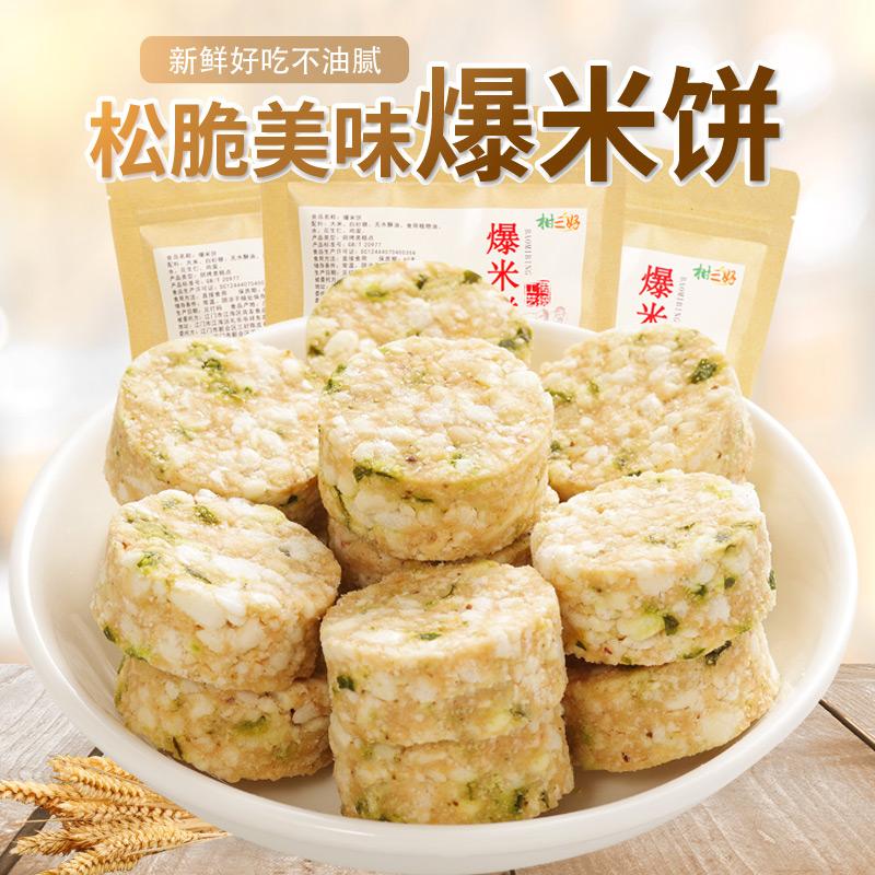 柑三好爆米饼零食小吃休闲食品干脆炒米酥饼糕点心200g地方特色产