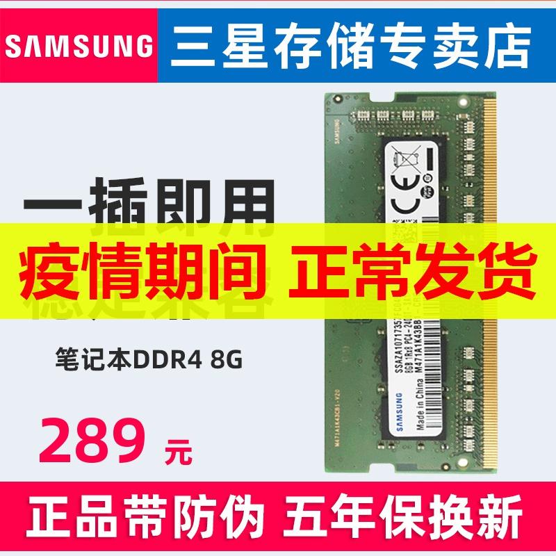 三星笔记本内存条DDR4 2400 2666 2133 8g16G32G4G电脑运行内存单条 笔