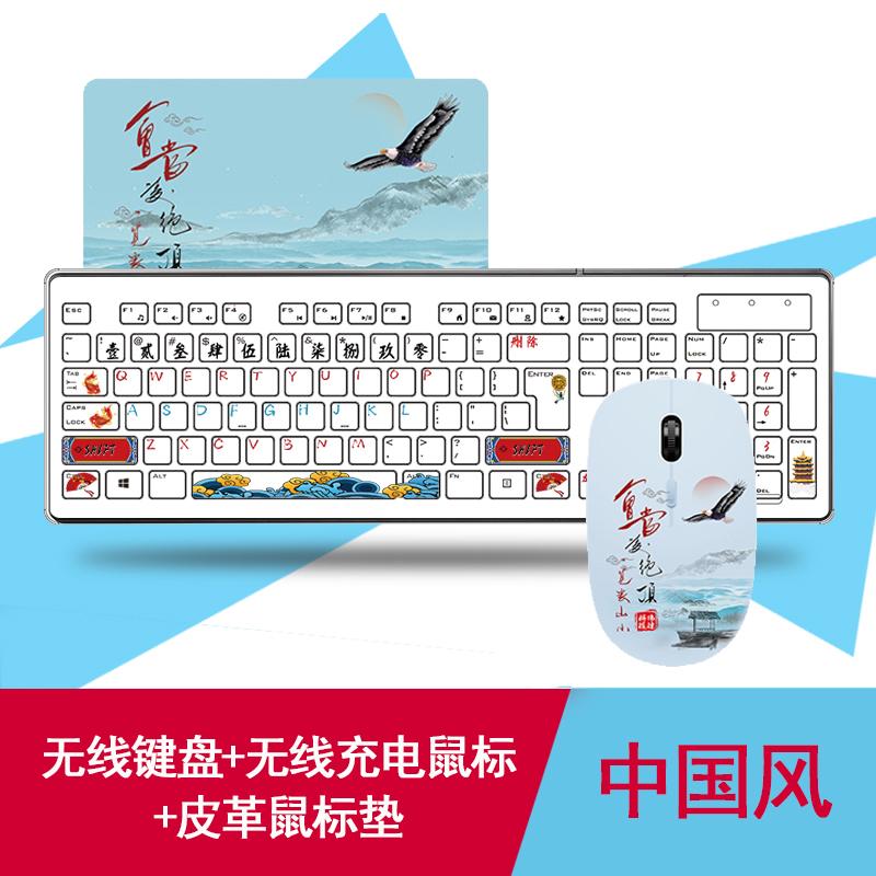铂科充电无线键盘鼠标套装笔记本手机平板外接键鼠电脑办公台式笔记本usb外接防水办公打字外设游戏