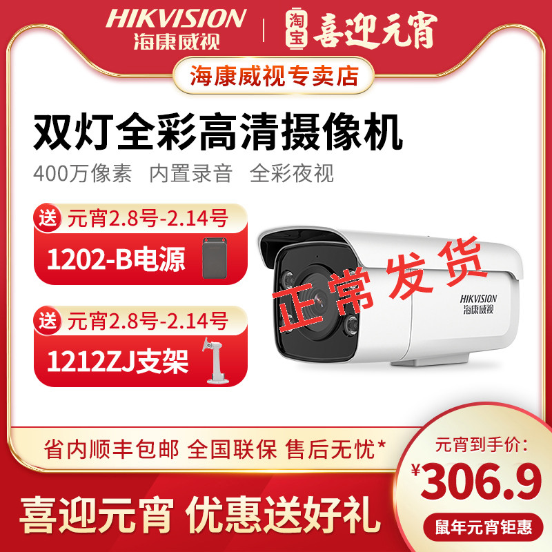 海康威视400万日夜全彩红外双光高清监控摄像头内置录音3T46DWD-L