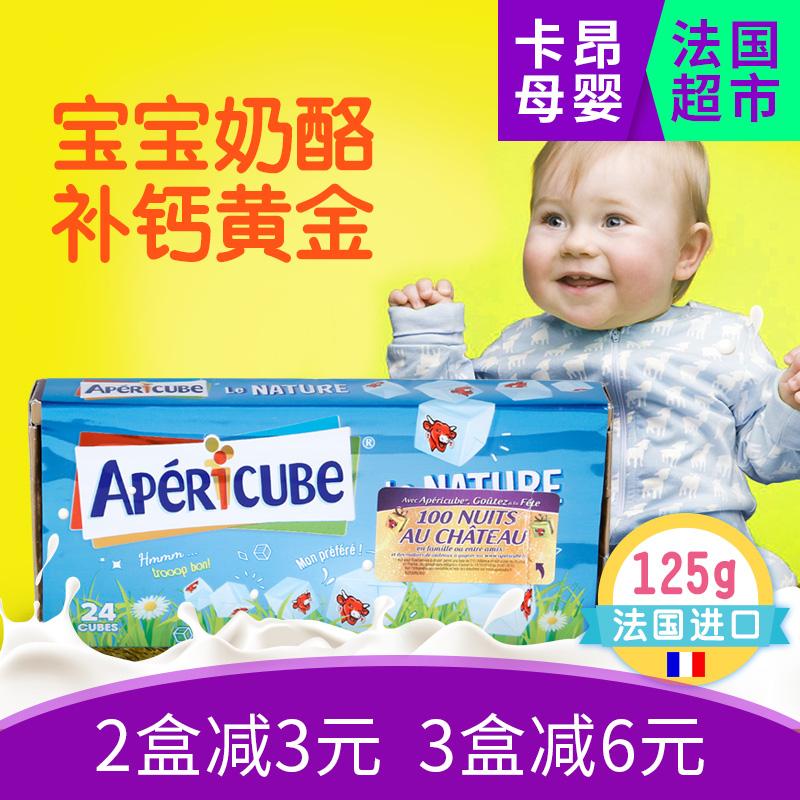 法国Apéricube奶酪婴儿童高钙低盐芝士奶油宝宝原味粒酪24粒125g