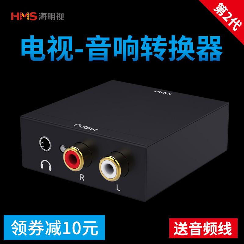 光纤数字同轴音频转换器电视接音响SPDIF转3.5莲花音频线数字转模拟解码器夏普海信PS4小米电视音频输出线