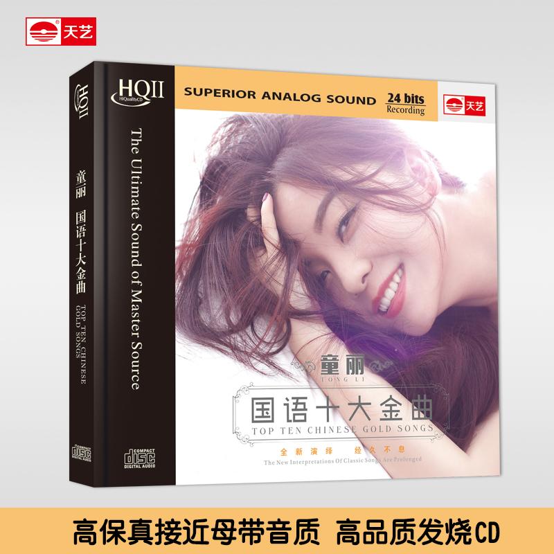 天艺唱片HQCDII童丽《 国语十大金曲》HIFI 高品质发烧CD