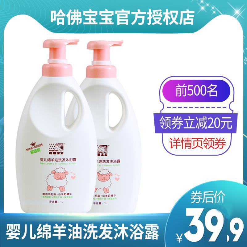 哈佛宝宝婴儿儿童绵羊油洗发水沐浴露二合一1L*2瓶新生儿洗护正品